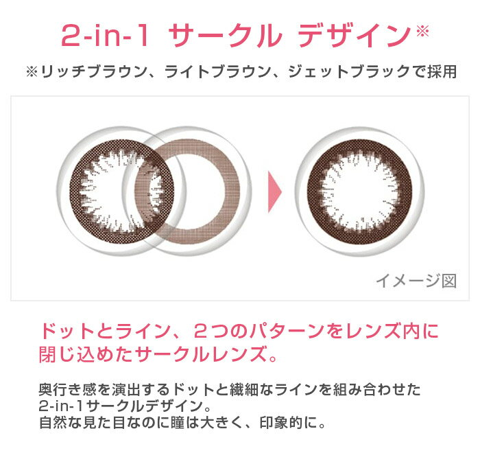 2-in-1 サークル デザイン