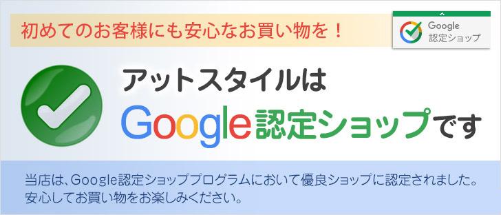 アットネットはGoogle認定ショップです。