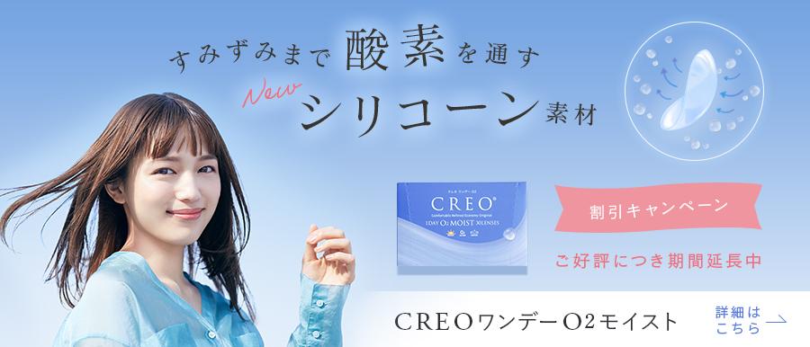 クレオO2割り引きキャンペーン