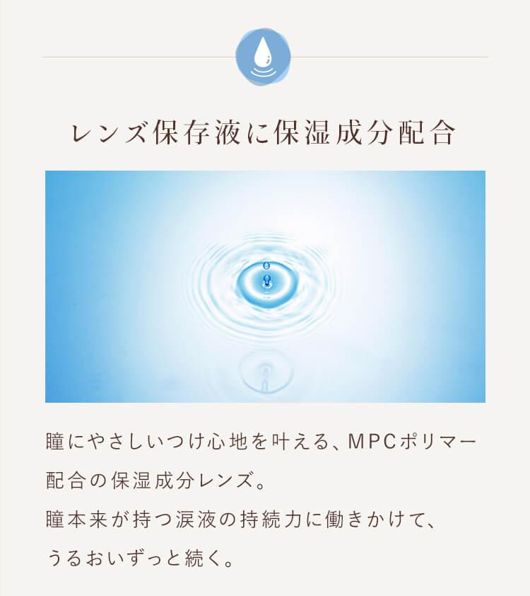 レンズ保存液に保湿成分配合