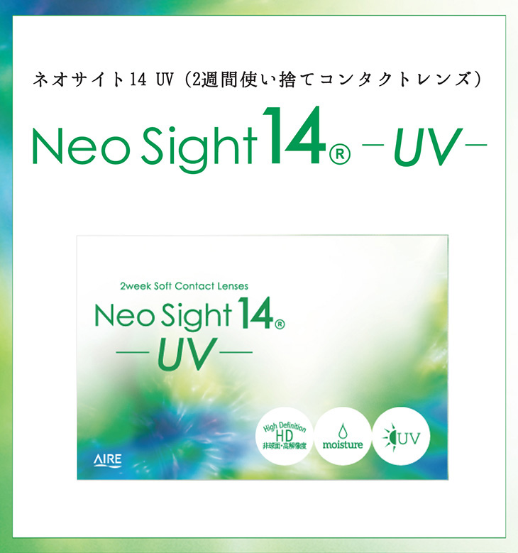 Neo Sight14 UV