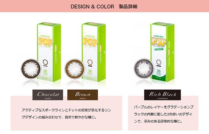 DESIGN&COLOR 製品詳細