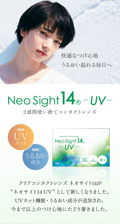 Neo Sight14 -UV-