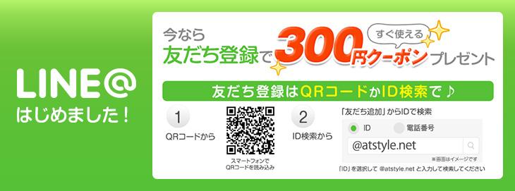 LINE友だち登録で300円OFFクーポンプレゼント
