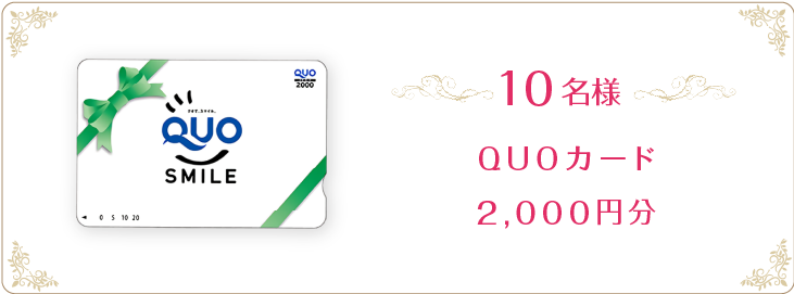 QUOカード2,000円分 10名様
