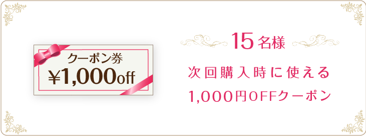 次回使える1,000円OFFクーポン 15名様