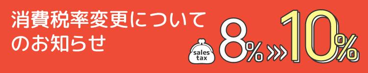 消費税率変更についてのお知らせ